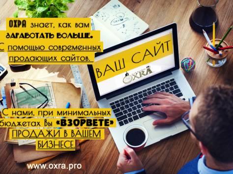 Создание продающих сайтов во Владивостоке   Реклама для эффективных предпринимателей, фотография 3