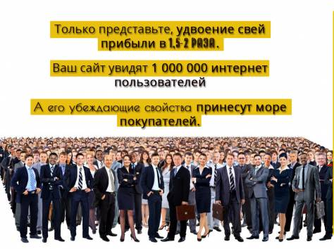 Создание продающих сайтов во Владивостоке | Реклама для эффективных предпринимателей, фотография 6