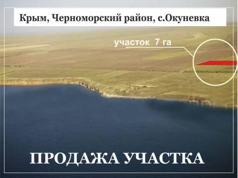 Продам землю в Крыму, не дале от моря! , фотография 2