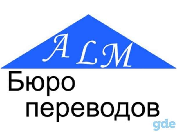 Бюро переводов АЛМ, фотография 1