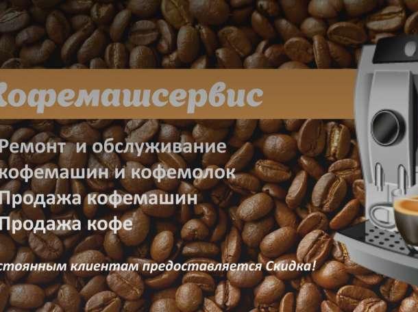 Ремонт кофемашин Кофемашсервис, фотография 1