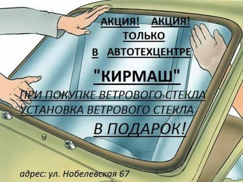 АВТОТЕХЦЕНТР ООО КИРМАШ, фотография 8