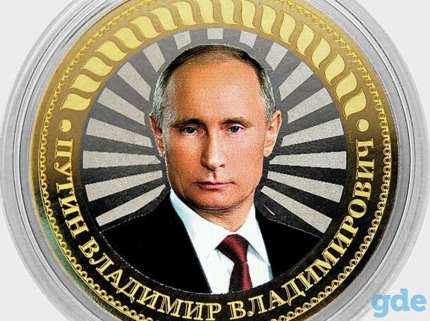 Монета 10р с цветным портретом Путина, фотография 1