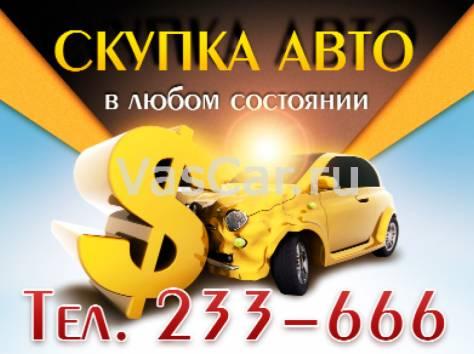 Скупаем автомобили в Нижневартовске, фотография 1