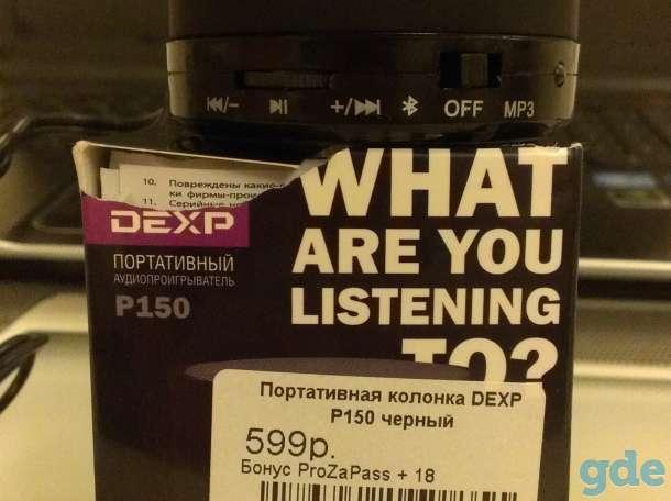 Портативная колонка DEXP P150, фотография 4