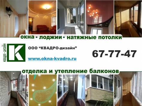 Остекление, утепление, внутренняя отделка лоджий и балконов..