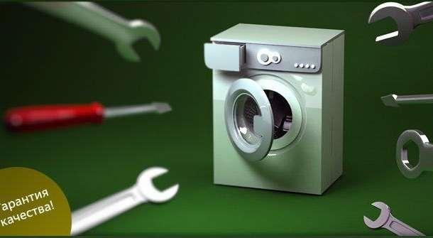 Ремонт стиральных машин автоматов в Омске, фотография 1