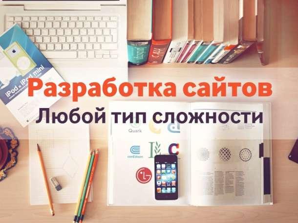 Создание сайтов, Landing Page, интернет-магазинов , фотография 1