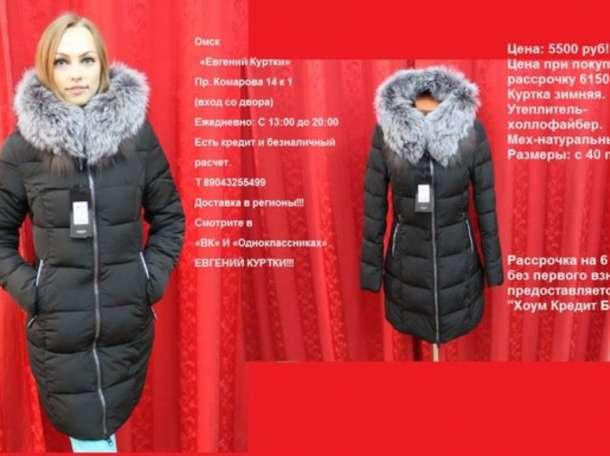 14ba34e726c7 Куртки женские зимние с натуральным мехом молодежные   Куртки в ...