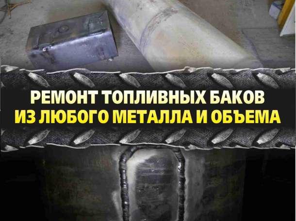 Ремонт и чистка авторадиаторов, сварка аргон, ремонт автопластмассы, фотография 12