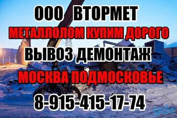 Купим лом цветных металлов в Черноголовка цена 1 кг меди в Краснознаменск
