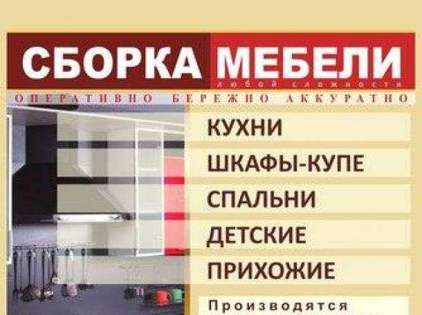Сборка мебели в Усть-Илимске, фотография 1