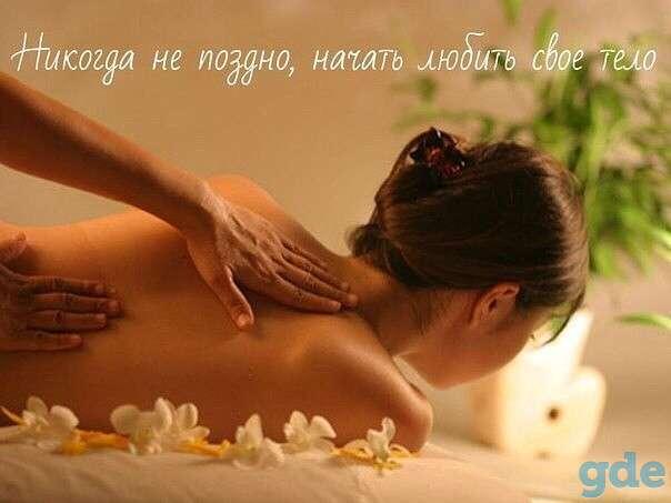 массаж - это хорошее средство заняться своим здоровьем, фотография 1