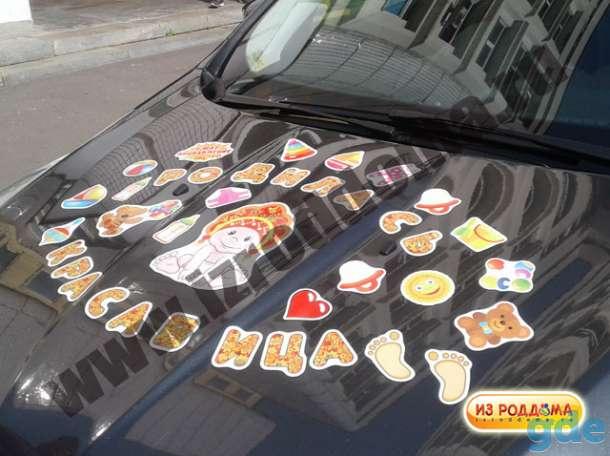 Наклейки и наборы магнитов для украшения авто на выписку из роддома, фотография 6