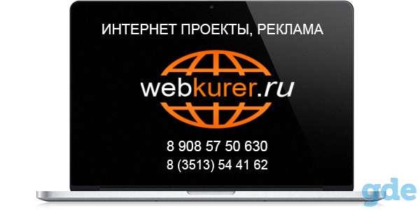 Создание сайтов любой сложности, профессионально, качественно, фотография 1