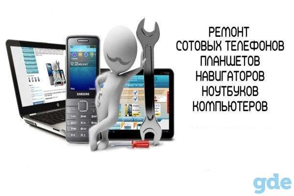 Ремонт сотовых телефонов, планшетов, ноутбуков, фотография 2