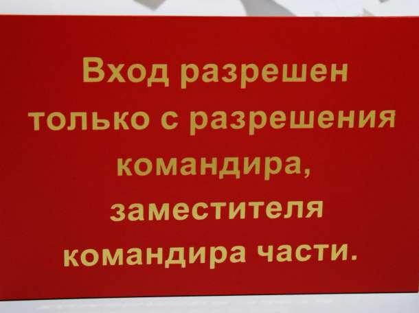 Таблички на двери, таблички на кабинеты. Изготовление табличек недорого, фотография 9
