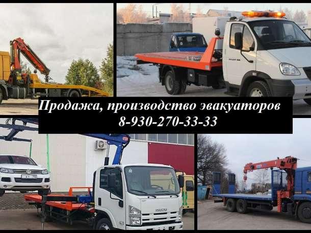 Производство, продажа эвакуаторов на различных шасси ГАЗель NEXT, Валдай, ГАЗон NEXT, Foton, BAW, Hyundai HD, ISUZU, КАМ, фотография 1