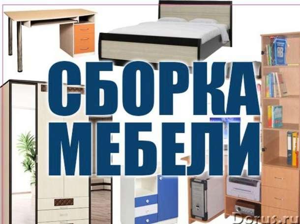 услуги по сборке мебели, фотография 1