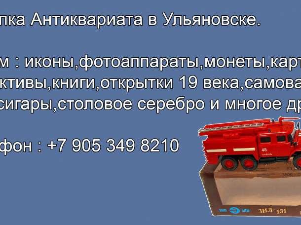 Где в Ульяновске можно продать медали. Модели машинок. Монеты. Музыкальную шкатулку и граммофон, фотография 3