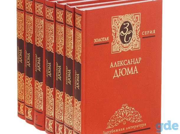 Продам золотую коллекцию книг!, фотография 1