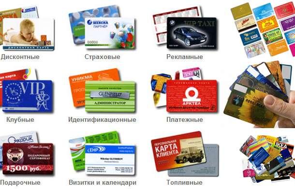 Изготовление пластиковых (дисконтных) карт по доступным ценам, фотография 4