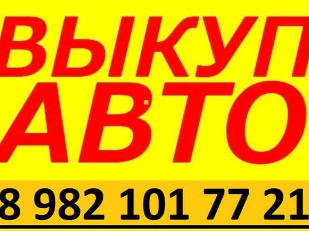 Выкуп авто в Верхней Пышме, фотография 1