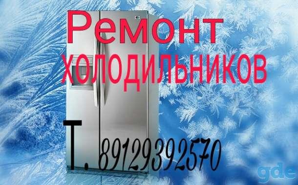 Ремонт холодильников, фотография 1