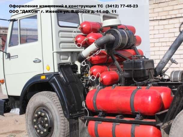 Регистрация ГБО в Ижевске, фотография 1