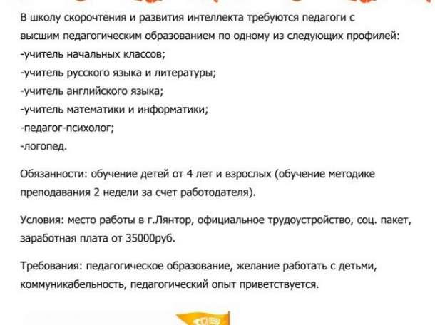 Требуется учитель русского языка и литературы, фотография 1