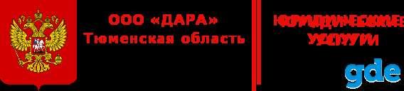 Юридические услуги по Тюменской области, фотография 1
