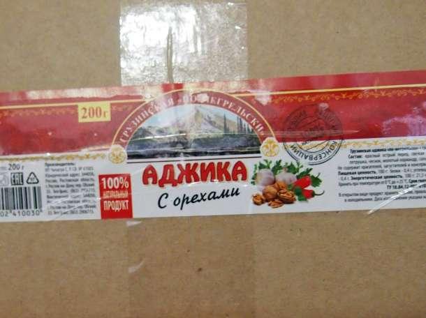 Грузинская аджика по-менгрельски, фотография 1