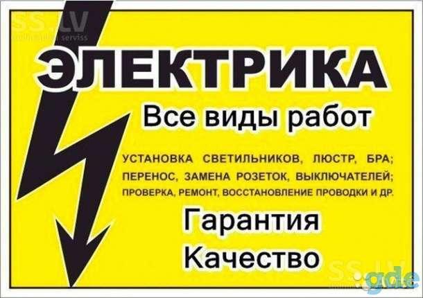 Возьму на обслуживание ваше электрохозяйство в Карачеве, фотография 1