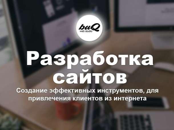 Создание сайтов. Продвижение в подарок, фотография 1