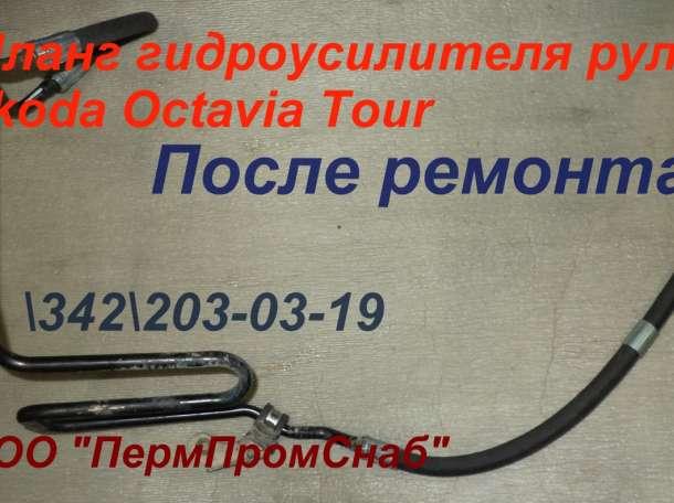 Шланг трубка гур (гидроусилителя руля) Шкода Октавия (Skoda Octavia) ремонт, фотография 1