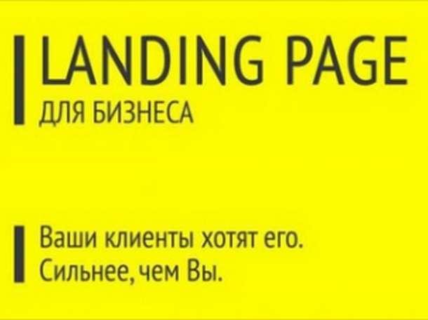 Создание сайтов, Landing Page, интернет-магазинов , фотография 2
