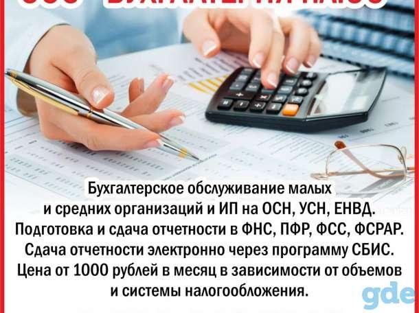 Бухгалтерское обслуживание усн аутсорсинг бухгалтерских услуг минск