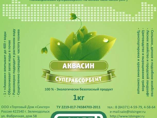 Гидрогель для растений Аквасин (Агро) Влагоудерживающая добавка в почву. , фотография 1