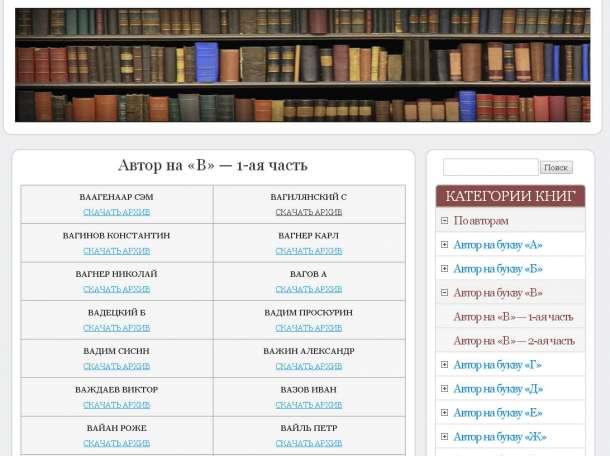Электронные книги бесплатно, фотография 2