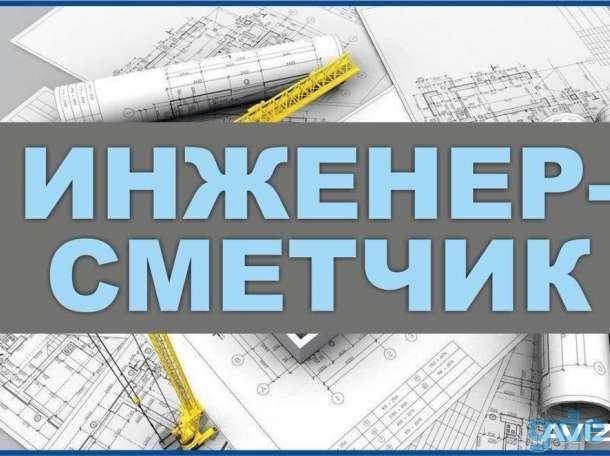 Работа сметчиком удаленная кадровые агентства москвы удаленная работа