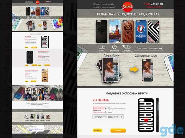 Веб дизайнер (landing page, интернет-магазин), фотография 8