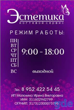 Ногтевой сервис ЭСТЕТИКА, фотография 4