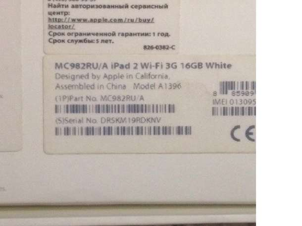 Продам apple ipad 2 64gb wifi + 3g (белый), фотография 1