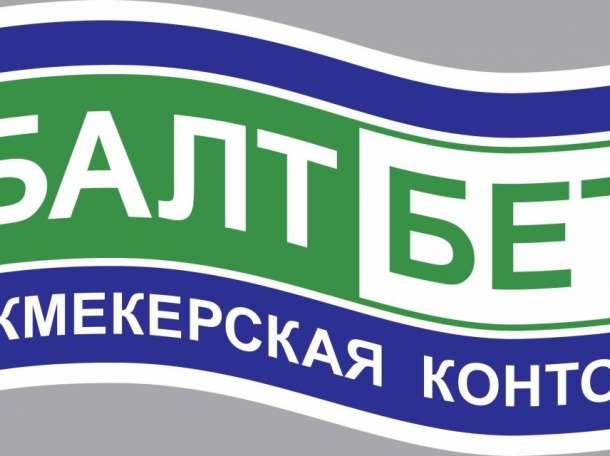 Оператор-кассир в букмекерский пункт, фотография 1