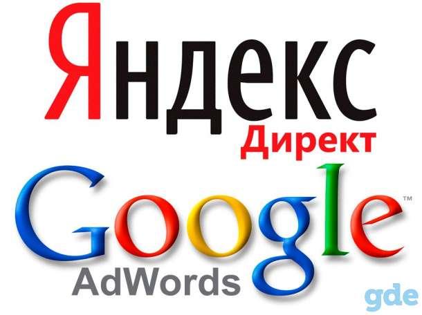 Ищу работу - Специалист, менеджер по контекстной рекламе, директолог, PPC Manager Google Adwords, Яндекс Директ, фотография 1