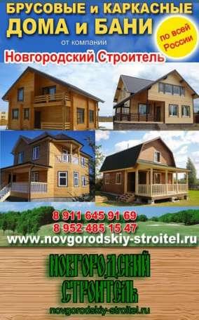 Строительство домов, коттеджей и бань., фотография 1
