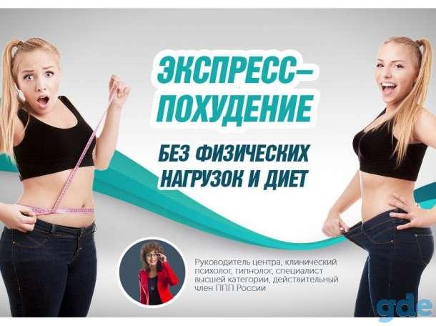 Центр похудения новосибирске