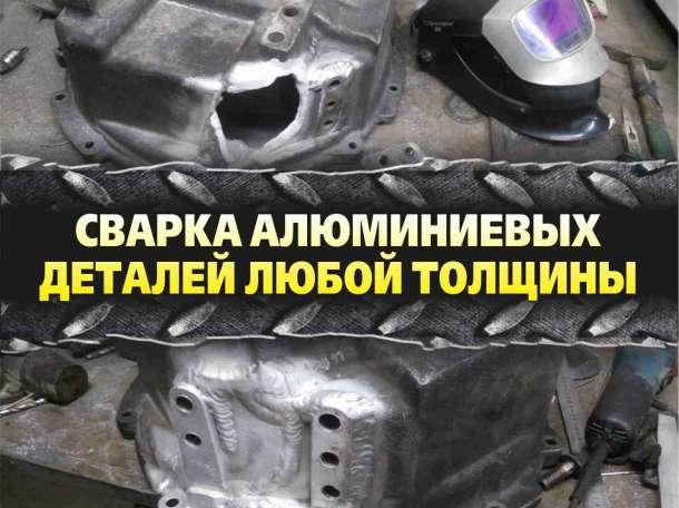 Ремонт и чистка авторадиаторов, сварка аргон, ремонт автопластмассы, фотография 10