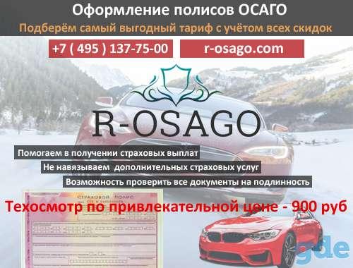 R-OSAGO - Оформление полиса Осаго, Техосмотра и Электронного Осаго, фотография 1