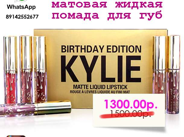 Kylie Birthday Edition - лучшая матовая помада, фотография 1